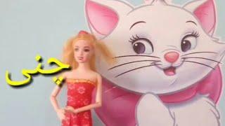 #اغنية!#باسم!(#جنى!)#للأطفال! ,,أغنية (چنى) البنت الشاطرة 💕 بصوت القطة للأطفال
