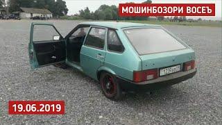 Мошинбозори Восеъ. Corolla 1. Ваз 2107. Ваз 2109. Хэтчбек. Nexia. Дути.э / 2019
