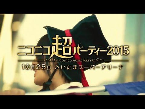 ニコニコ超パーティー2015 出演者発表トレイラー第一弾