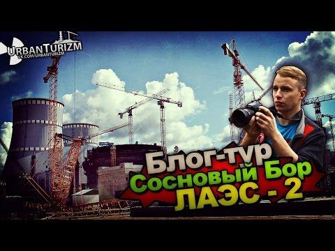 ЛАЭС -2 и Сосновый Бор. Блог-тур с МШ