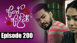 Ape Adare - අපේ ආදරේ Episode 200 | 01 - 01 - 2019 | Siyatha TV Thumbnail
