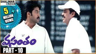 Vasantam Telugu Movie Part 10/13 || Venkatesh, Kalyani, Aarti Agarwal || Shalimarcinema
