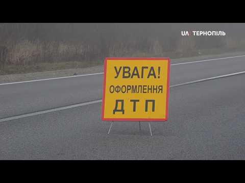 UA: Тернопіль: Двоє людей загинули в аварії поблизу Збаража