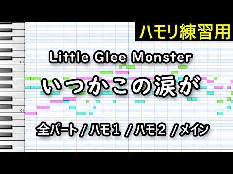 いつかこの涙が / Little Glee Monster(ハモリ練習用)