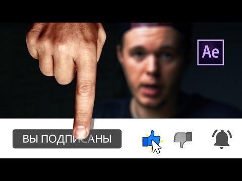Анимация ПОДПИСКИ и лайка на YouTube канал в программе Adobe After Effects для начинающих.