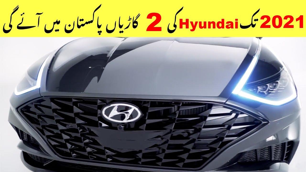 2 Upcoming Hyundai Cars In Pakistan By 2021 Sharazicars Youtube