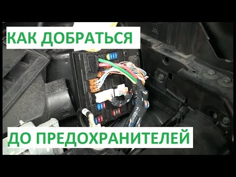 X-TRAIL...Где расположены предохранители. (Where the fuses are located.)