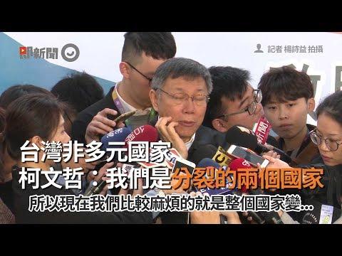 台灣非多元國家 柯文哲:我們是分裂的兩個國家