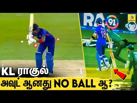 அது No Ball தான் : ஆதாரம் வெளியிட்ட ரசிகர்கள் | KL Rahul Dismissed Off a No Ball Against Pakistan