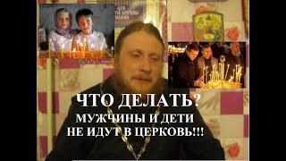 Священник Николай Каров - Дети и мужчины не идут в Церковь. Что делать?