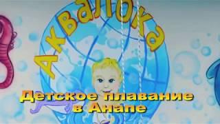Плавание для детей в Анапе    Обучение   Аквалока