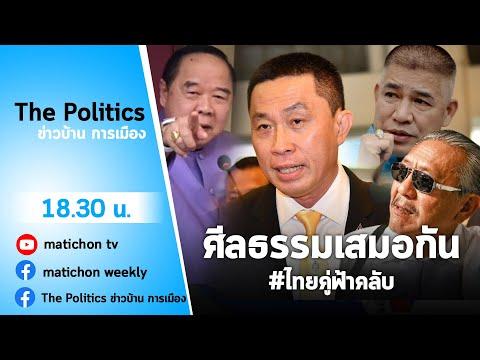 Live : รายการ The Politics ข่าวบ้านการเมือง 8 เมษา 64 ไทยคู่ฟ้าคลับ
