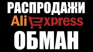 видео Распродажи на Алиэкспресс