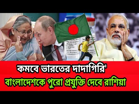 Russia will transfer the entire technology to Bangladesh। 2021.