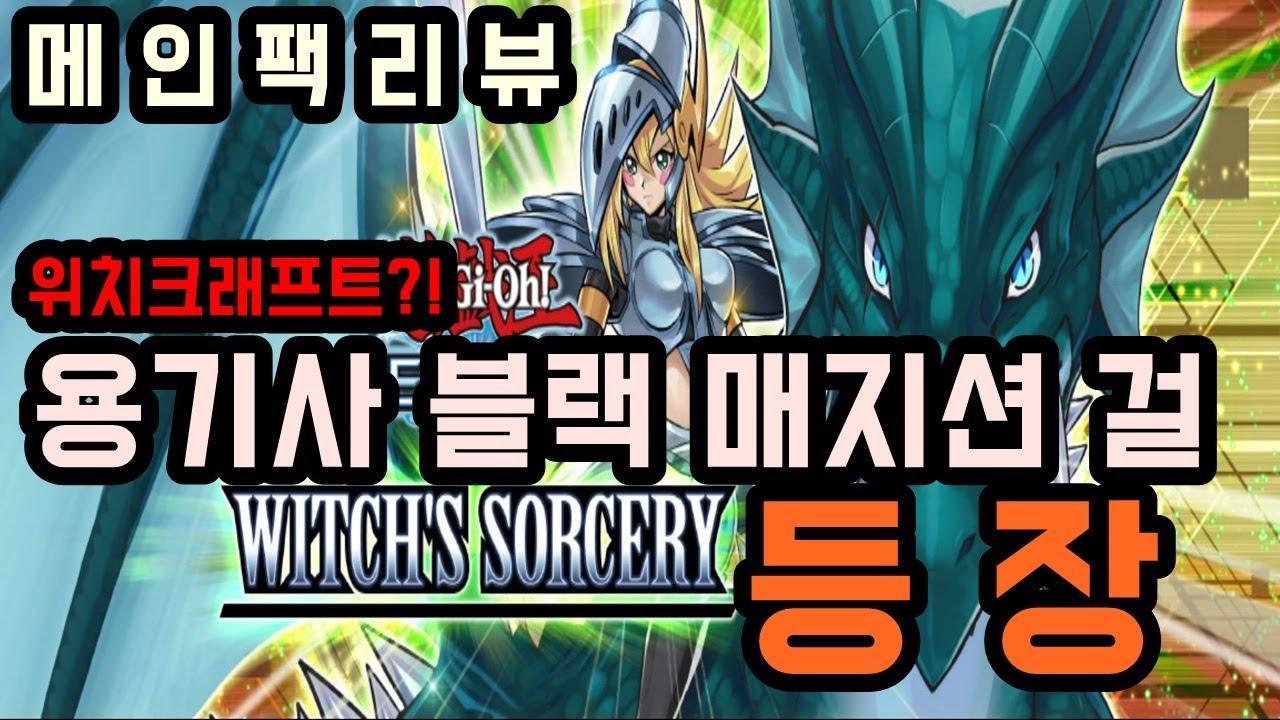 미소녀 테마 위치크래프트가 나온다고?! WITCHS SORCERY 메인팩 카드 리뷰! 유희왕 듀얼링크스 遊戯王 デュエルリンクス Yu-Gi-Oh! Duel Links