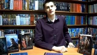 """Отзыв на книгу Дж. Мартина """"Песнь Льда и Пламени"""""""