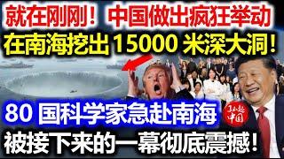 就在刚刚!中国南海出大事!中国打出一个15000米深大洞!接下来一幕震动全球!美国从此不敢再犯南海!