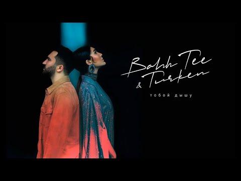 Bahh Tee & Turken - Тобой Дышу
