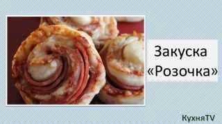 Кулинарный рецепт Закуски Розочки.