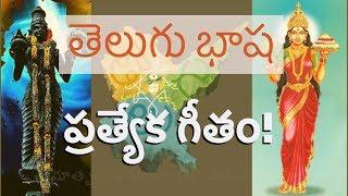 Telugu Language Special Song