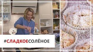 Рецепт маффинов с курагой и овсяными хлопьями от Юлии Высоцкой | #сладкоесолёное №28 (6+)