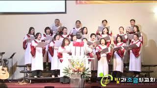 빛과소금의교회 / 거룩하신 왕 / 샤론성가대