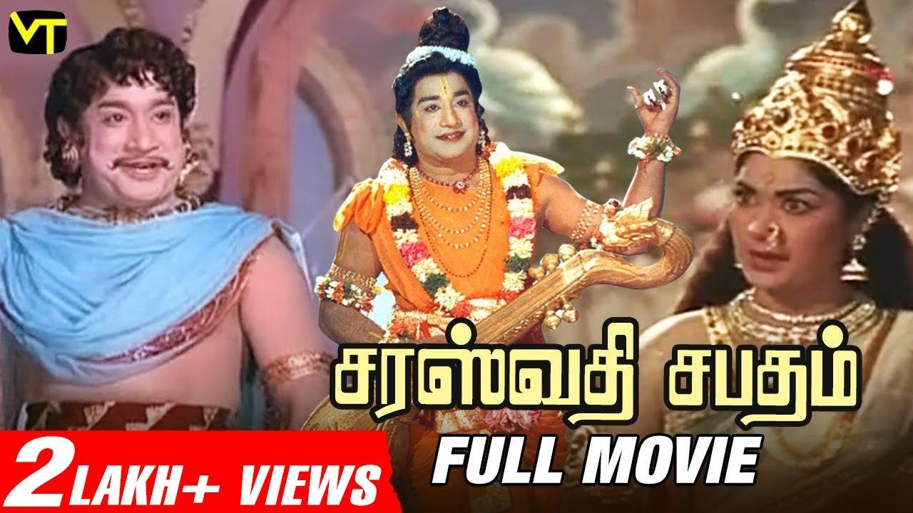 Download Saraswathi Sabadham Full Movie  Sivaji, Jayalalithaa, Savithra, Gemini Ganesan, KR Vijaya, Sivakumar