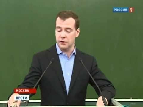 Студент задал Д.Медведеву самый смелый вопрос.