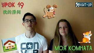 УРОК 19 - Моя комната- (Китайский язык для начинающих с носителем - KIT-UP)