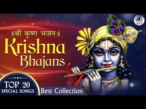 श्री कृष्णा नॉनस्टॉप भजन : Nonstop Krishna Bhajans : Very Beautiful Krishna Songs | Hare Krishna