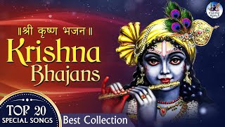 top-20-songs-krishna-special-bhajans-beautiful-collection