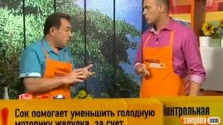 видео Польза и вред грейпфрутового сока. Сколько калорий?