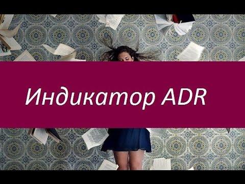 Индикатор ADR. Особенности применения