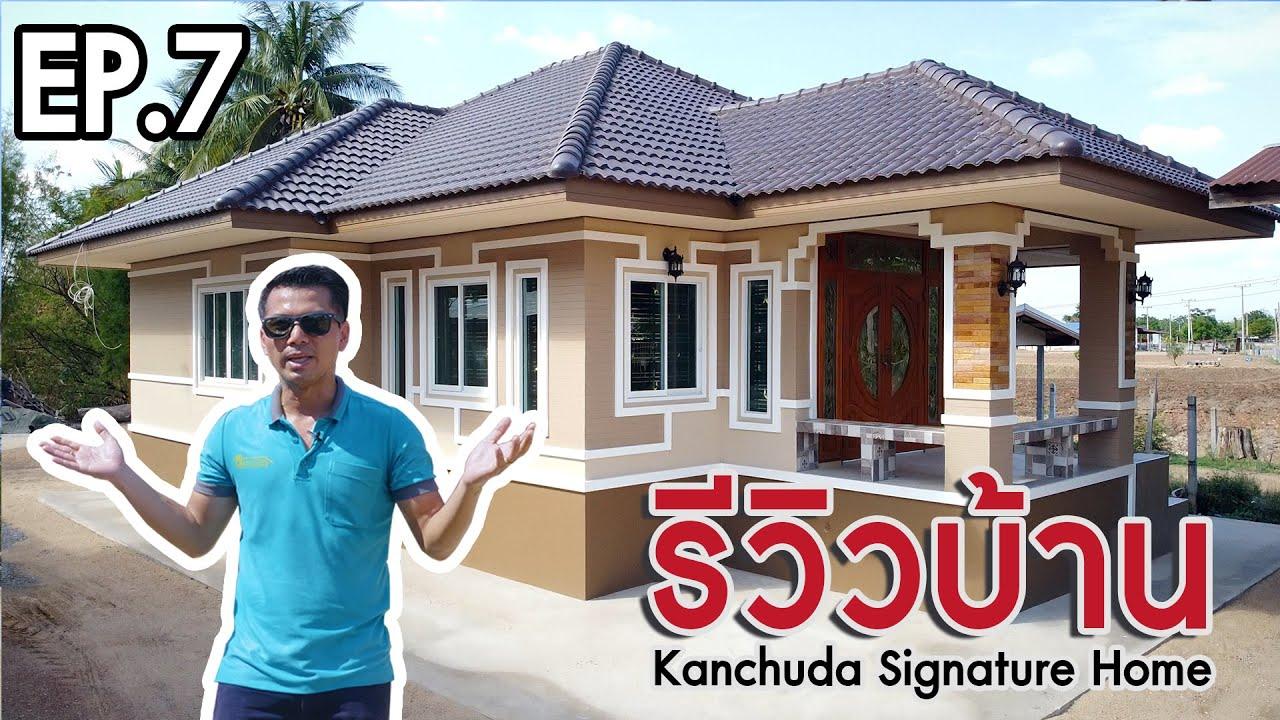 Kanchuda Signature Home EP.7 [4K]