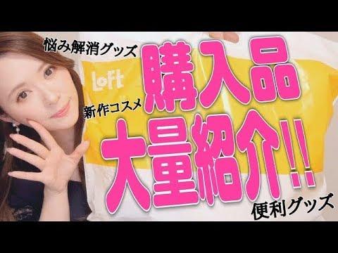 【大量】LOFT購入品紹介♡