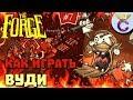 Как играть за Вуди и побеждать Don T Starve Together The Forge 7 mp3