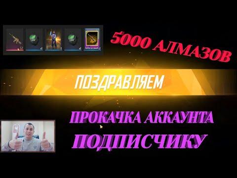 ПРОКАЧКА НА 5000 АЛМАЗОВ | ПРОКАЧКА АККАУНТА ПОДПИСЧИКУ ФРИ ФАЕР