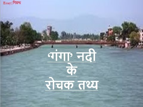 Interesting Facts about 'Ganga River' in Hindi | 'गंगा नदी' के रोचक तथ्य