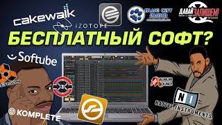 Бесплатный Музыкальный Софт, обзор музыкального ПО