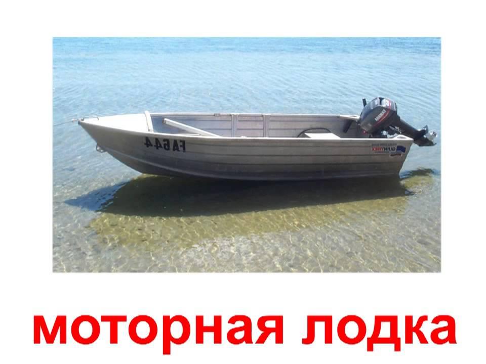 водный транспорт для детей картинки