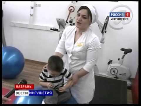 Детский центр здоровья