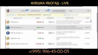 Флешка ЯБОГАД прямой эфир http://glprt.ru/affiliate/10036997