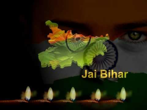 Bihar State Prayer/ बिहार राज्य प्रार्थना