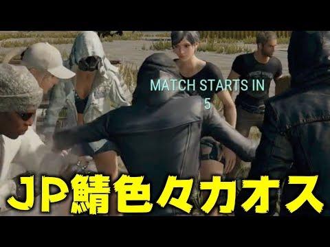 【PUBG】日本サーバーが色んな意味でカオスすぎたw【TUTTI】