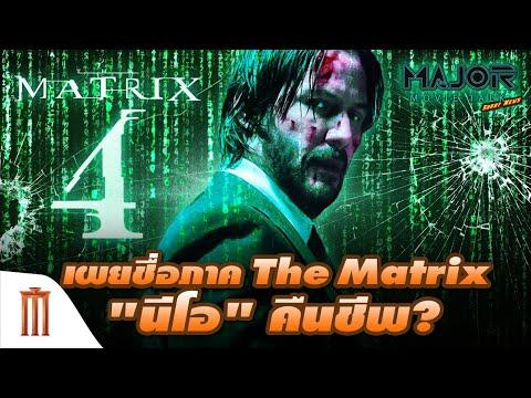 """เผยชื่อภาค The Matrix """"นีโอ"""" คืนชีพ? - Major Movie Talk [Short News]"""