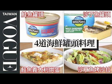 三餐用海鮮罐頭製作高級銅板料理!米其林主廚教你花最少的錢享受美食 Pro Chef Turns Canned Seafood Into 4 Meals|療癒廚房|Vogue Taiwan