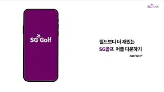 [SG골프] SG골프 어플 다운하기(iphone.ver…