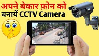 अपने बेकार फ़ोन को बनायें CCTV , बहुत काम की App | Alfred Home Security App Using old Smart Mobiles screenshot 5