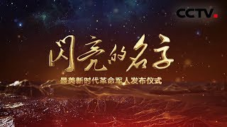 《闪亮的名字 最美新时代革命军人发布仪式》 20190801| CCTV社会与法