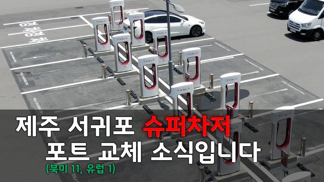 제주 중문단지 서귀포 슈퍼차저 포트 교체 소식! 북미 11기 업데이트!